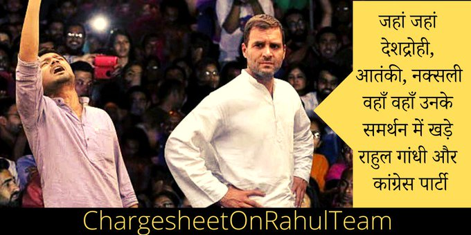 जिनका है देश तोड़ने में विश्वास, वही क्यों हैं राहुल के खास? #ChargesheetonRahulTeam Photo