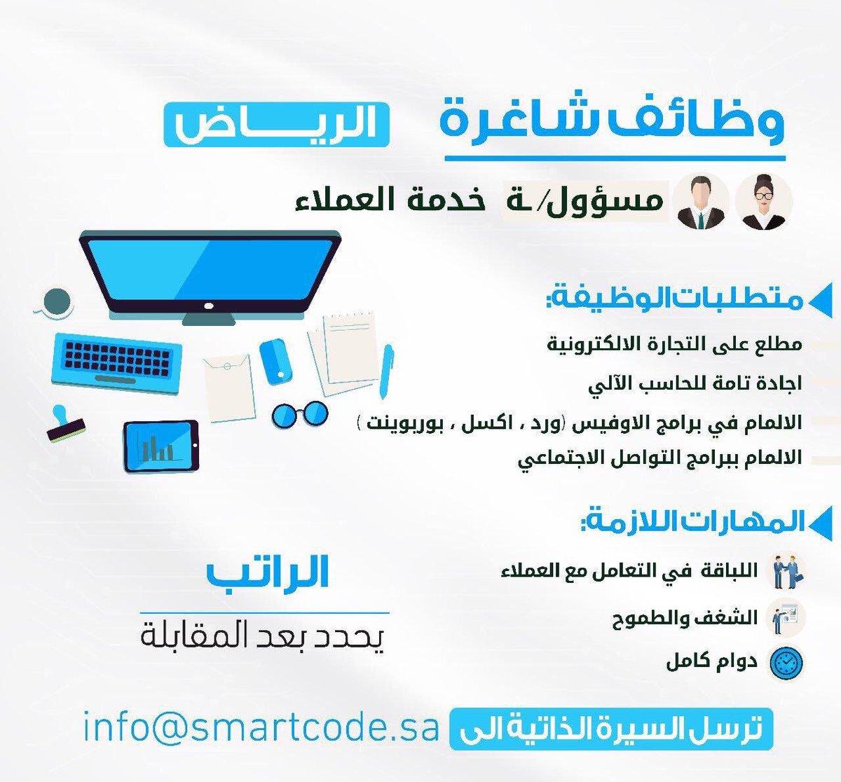 وظائف للرجال و النساء بشركة متخصصة فى التسويق الالكتروني بالرياض مسؤول خدمة عملاء الايميل : info@smartcode.sa #وظائف_نسائية #وظائف_الرياض #وظائف_شاغرة #وظائف #توظيف