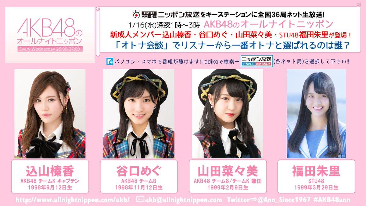 【速報】明日のオールナイトニッポンは新成人メンバーが登場!話題の荻野由佳も出演