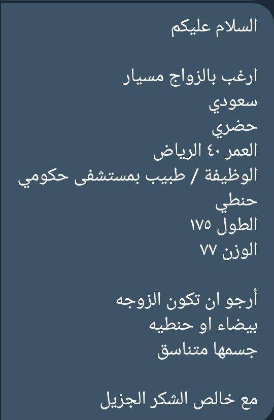 زواج مسيار الرياض 2019