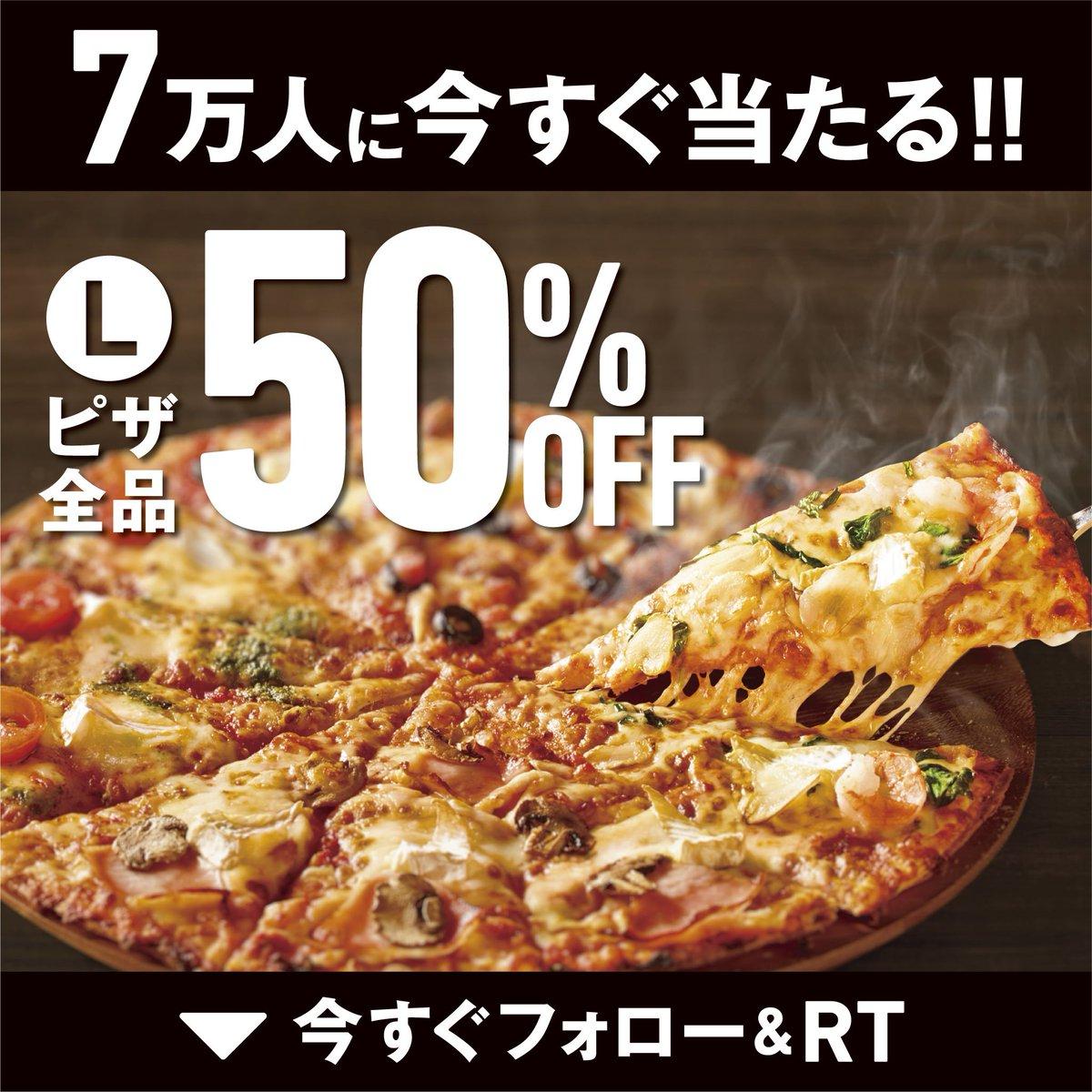 ドミノ・ピザさんの投稿画像