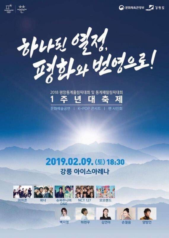 2018 Pyeongchang Winter Olympic &amp; Paralympic Games' 1st Anniversary Festival   February 9, 2019 (Saturday)   Gangneung Ice Arena   #iKON #아이콘 @YG_iKONIC<br>http://pic.twitter.com/agQx7szdWP