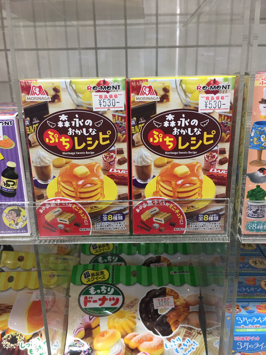 森永のおかしなぷちレシピに関する画像17