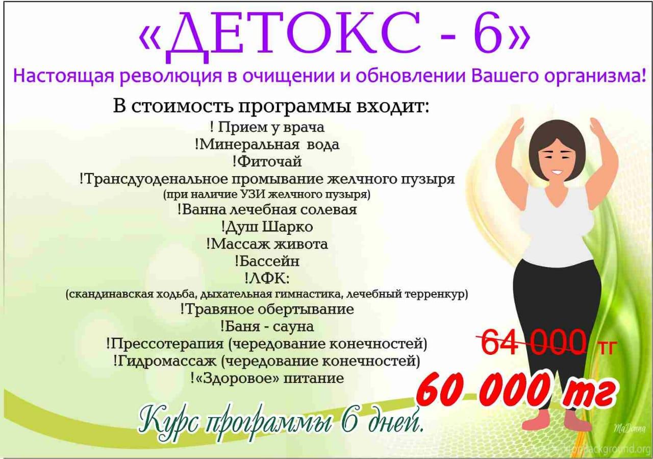 Санаторий Программы Очищения Похудения.