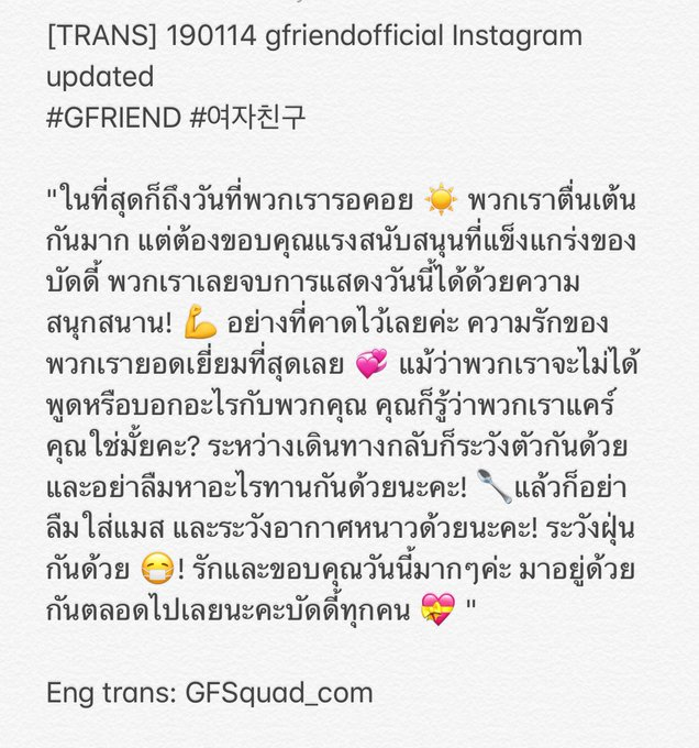 [TRANS] 190114 gfriendofficial Instagram updated #GFRIEND #여자친구 ในที่สุดก็ถึงวันที่พวกเรารอคอย ☀️ พวกเราตื่นเต้นกันมาก แต่ต้องขอบคุณแรงสนับสนุนที่แข็งแกร่งของบัดดี้ พวกเราเลยจบการแสดงวันนี้ได้ด้วยความสนุกสนาน! 💪 .........  📎 Photo