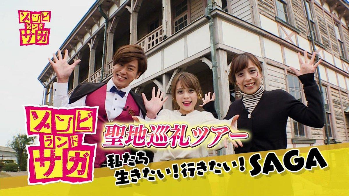 聖地巡礼ツアー特番 「私たち、生きたい、行きたい!SAGA」