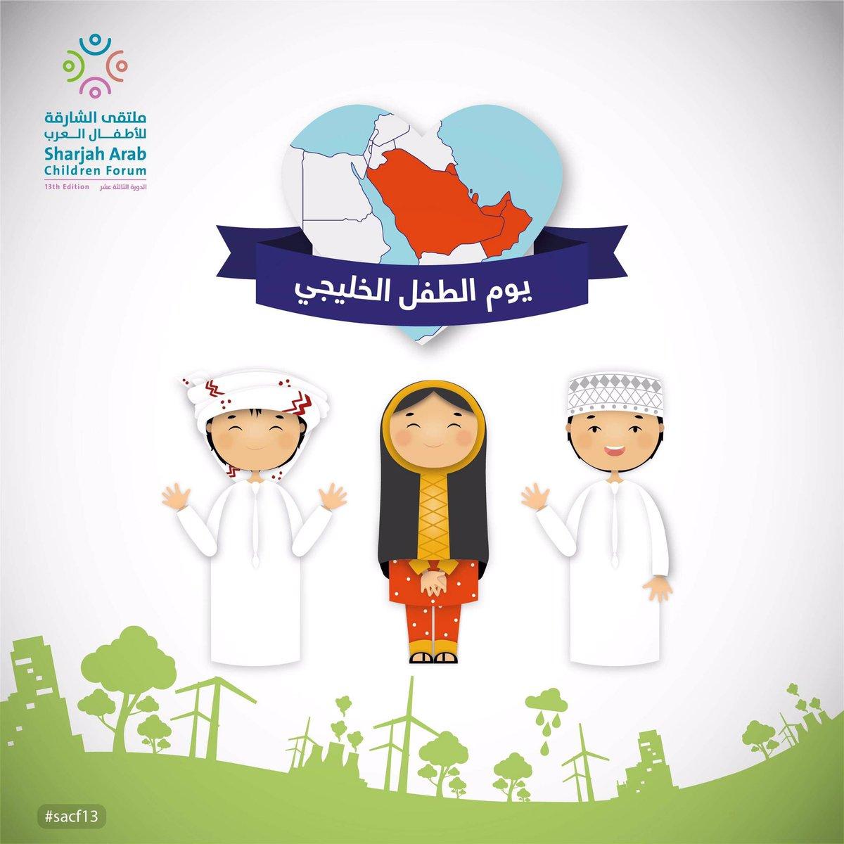 أطفالنا .. بهجة الحاضر .. عماد المستقبل.. #يوم_الطفل_الخليجي #15يناير @RQSharjah  #rqsharjah  #rubuqarn  #ربع_قرن  #ربع_قرن_الشارقة  #أطفال_الشارقة #SharjahChildren #الشارقة #الإمارات #sharjah #uae 🇦🇪 https://t.co/1CAxvMaqXU
