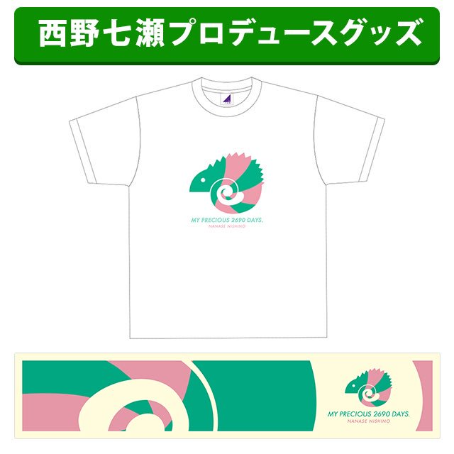 【超速報】西野七瀬プロデュース! =7thバスラ公式グッズをご覧ください
