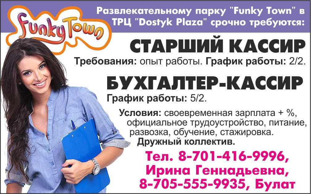 Вакансии кассир бухгалтер в москве договор мены акций