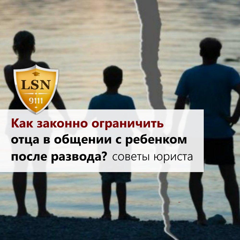 встречи ребенка с отцом после развода