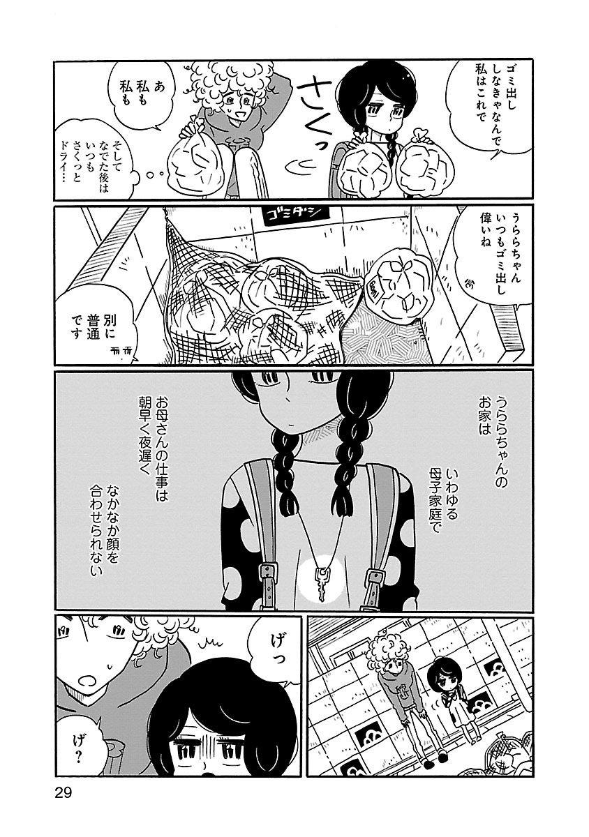 凪のお暇」公式 (@naginooitoma)...