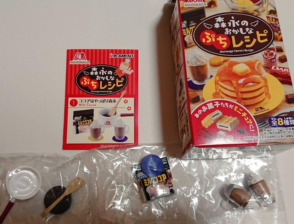 森永のおかしなぷちレシピに関する画像10