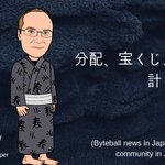 Image for the Tweet beginning: (Japanese post) Byteball news in