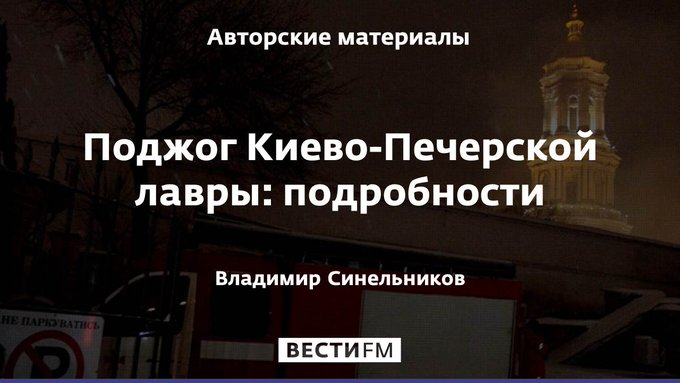 Пожар в Киево-Печерской лавре расследуют как поджог. Об этом сегодня сообщила городская полиция. Фото