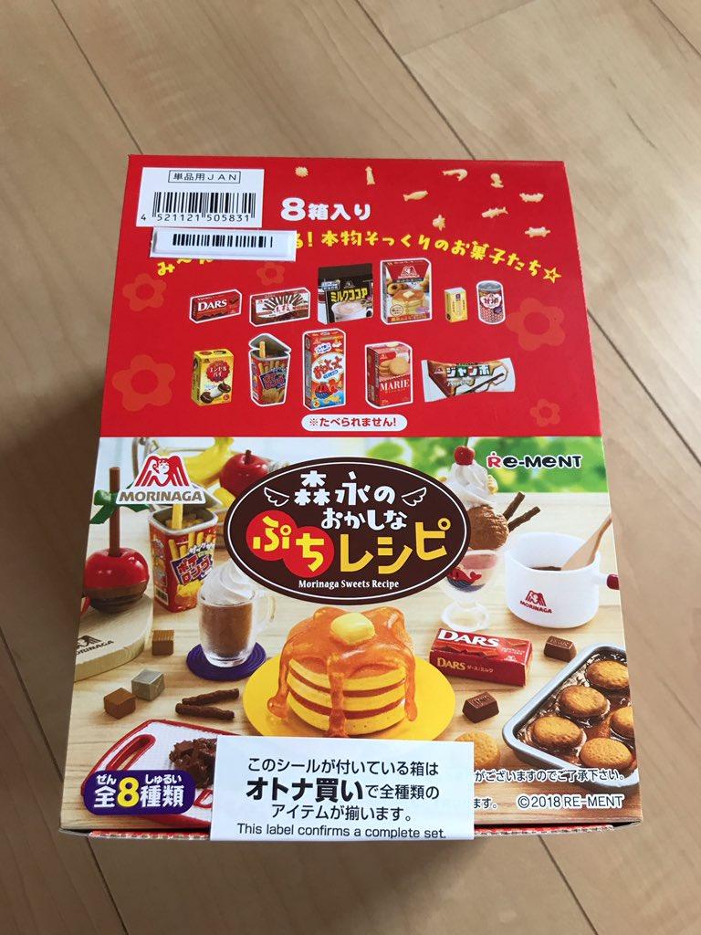 森永のおかしなぷちレシピに関する画像3