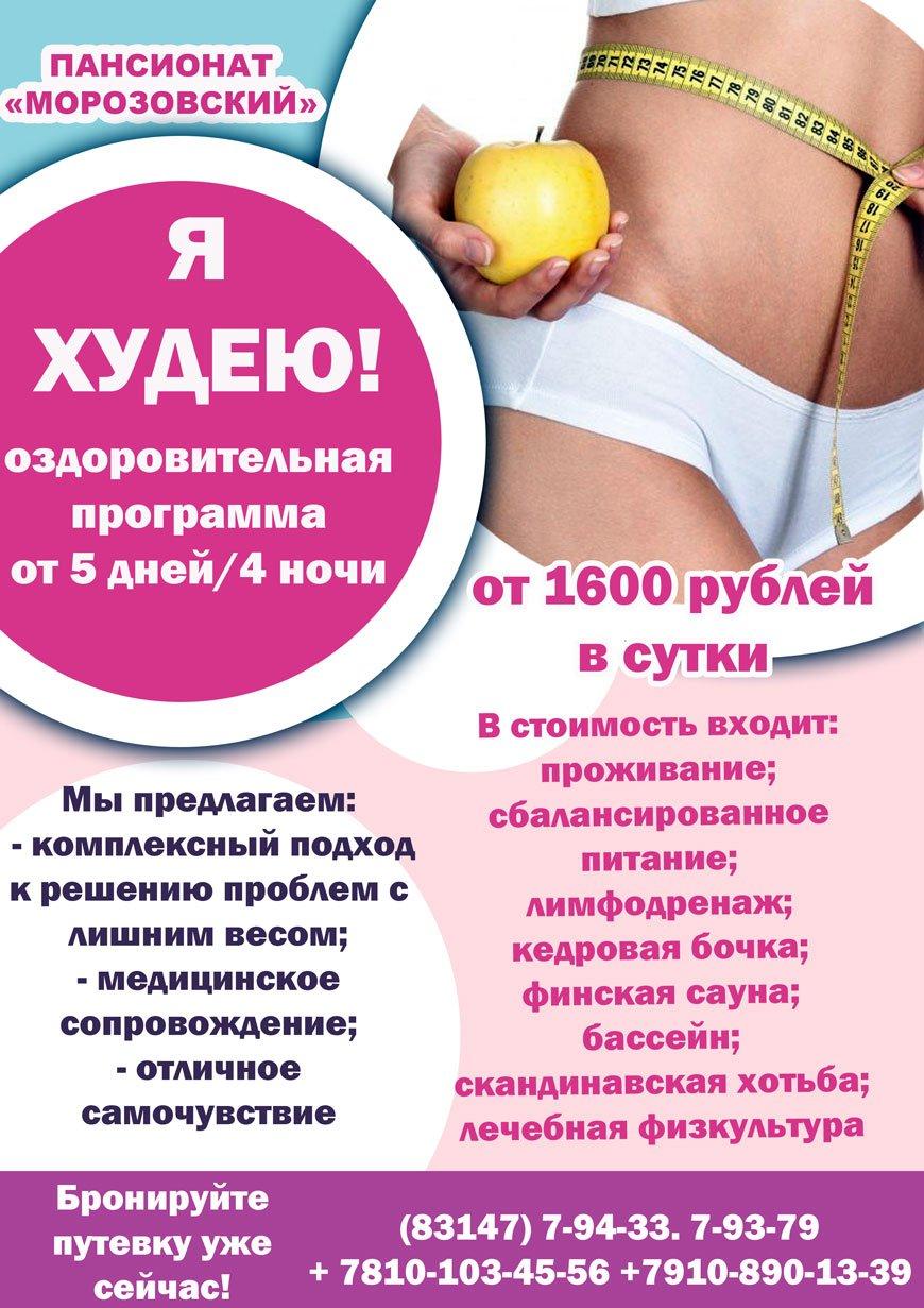Лечебные программы для похудения в санаториях