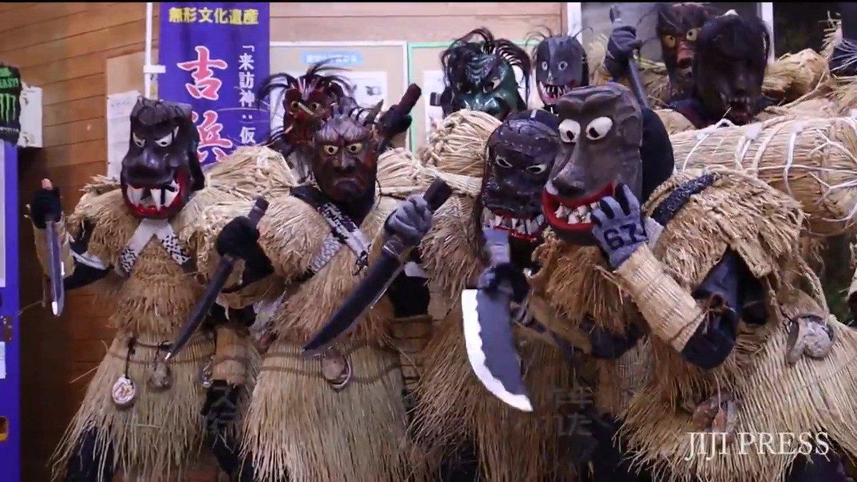 ユネスコの無形文化遺産で、岩手県大船渡市の民俗行事「吉浜のスネカ」が15日行われました。奇怪な面をかぶり、みのをまとったスネカが家々を回り、怠け者を戒め、子供の健やかな成長を願いました。  #スネカ #伝統行事 #ユネスコ https://t.co/1JLTdWCyZX