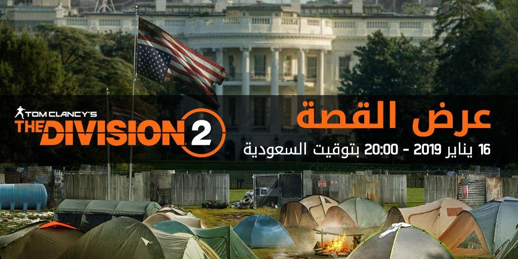 عرض الكشف عن قصة لعبة Tom Clancy's The Division 2 قادم غداً ( 16 يناير 2019 )