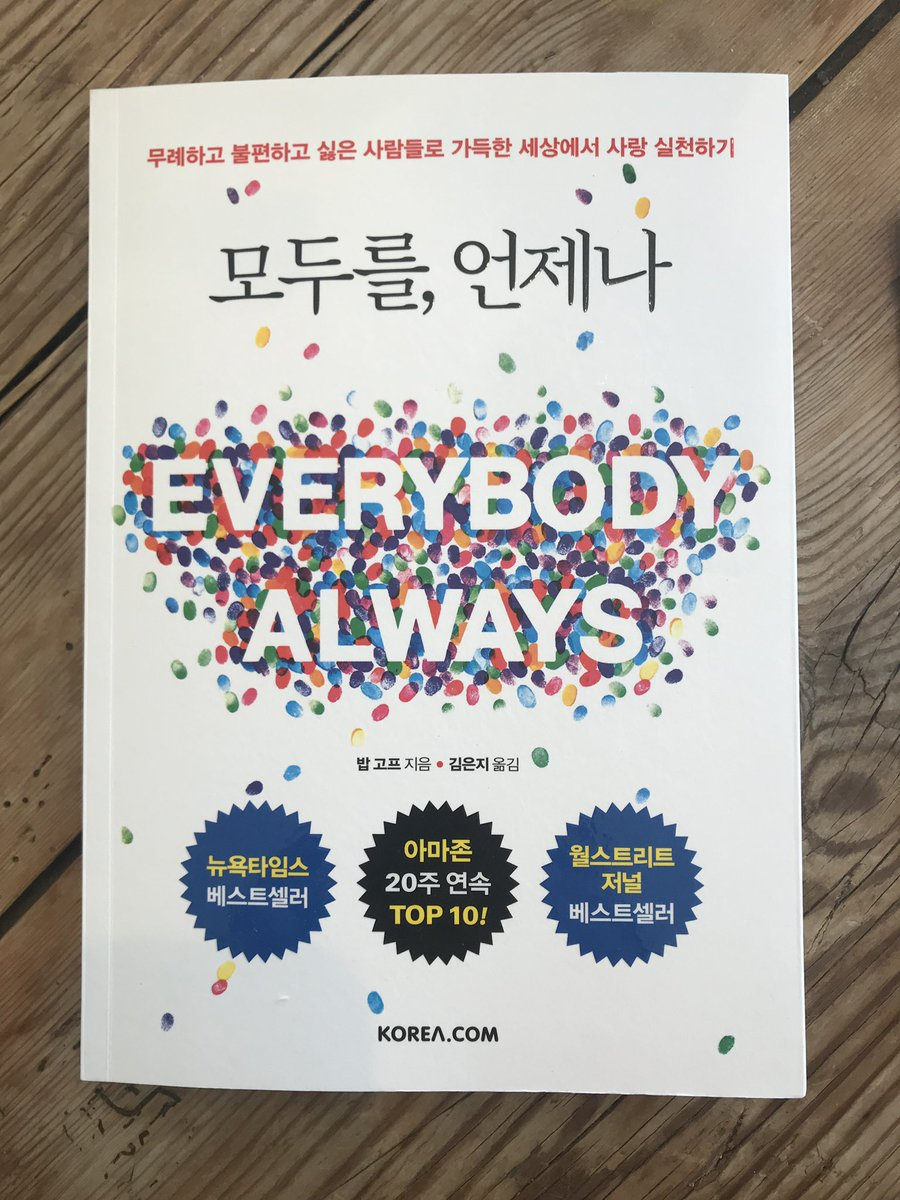 This came in the mail today. I have no memory of writing this in Korean. Sometimes I surprise myself.