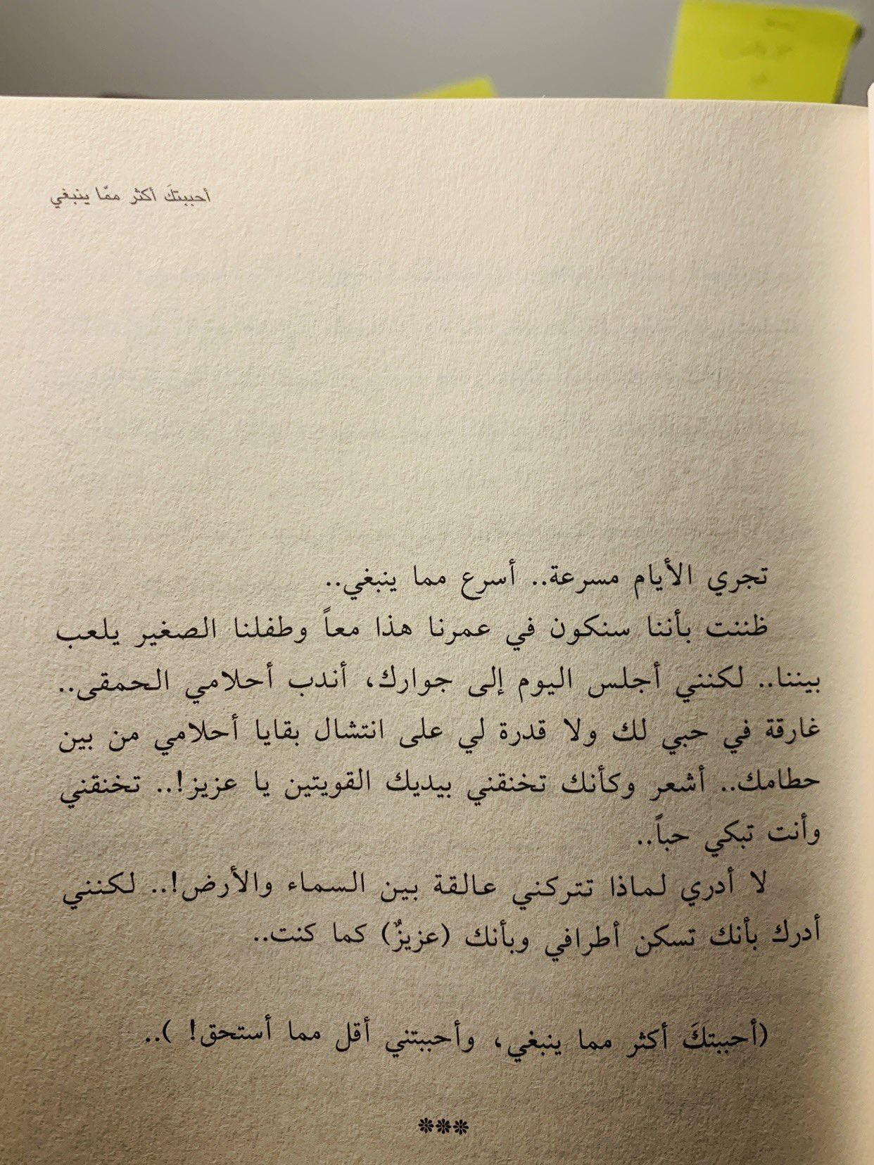علي السليمي No Twitter ٨ أحببتك أكثر مما