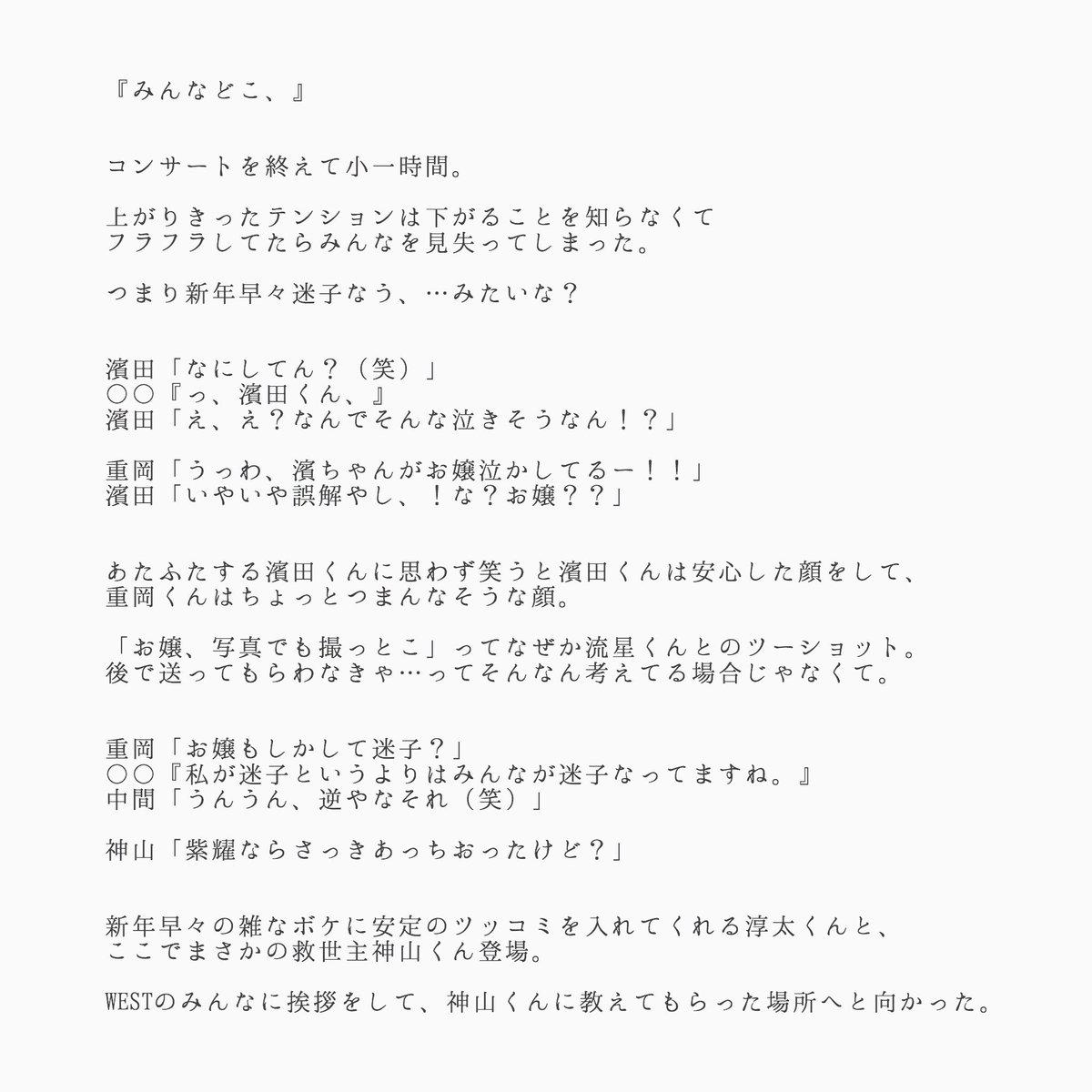濱田 ジャニーズ カウントダウン