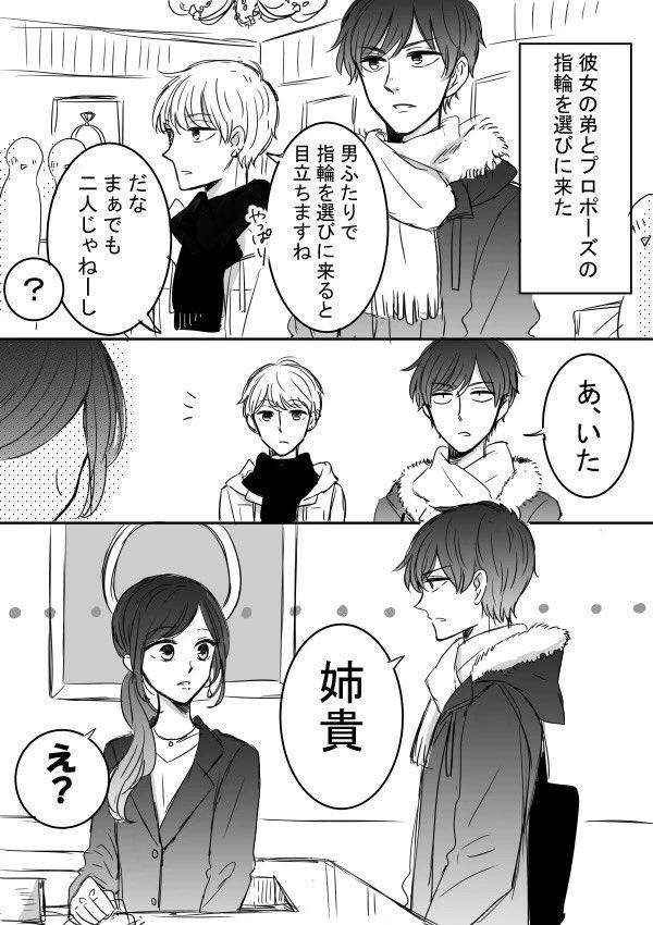 【ツン甘な彼氏】プロポーズ編③前編