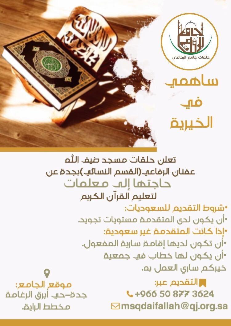 تعلن حلقات مسجد ضيف الله الرفاعي في #جدة عن حاجتها إلي   معلمات القرآن الكريم   #وظائف #وظائف_شاغرة #وظائف_نسائية #وظيفة #توظيف #وظائف_جدة