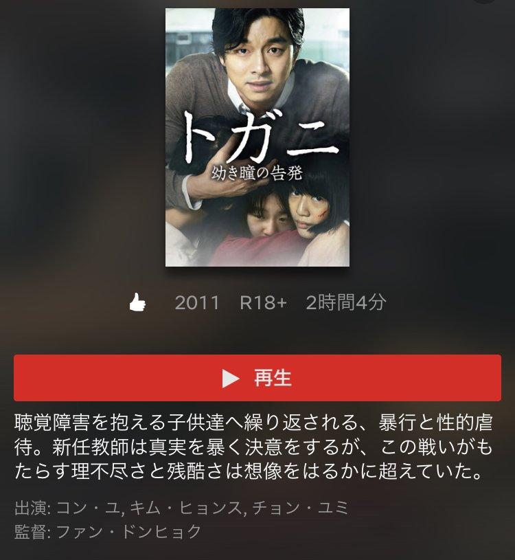 実話 トガニ 韓国映画『トガニ』感想とあらすじ「世論を動かした胸糞悪い実話」