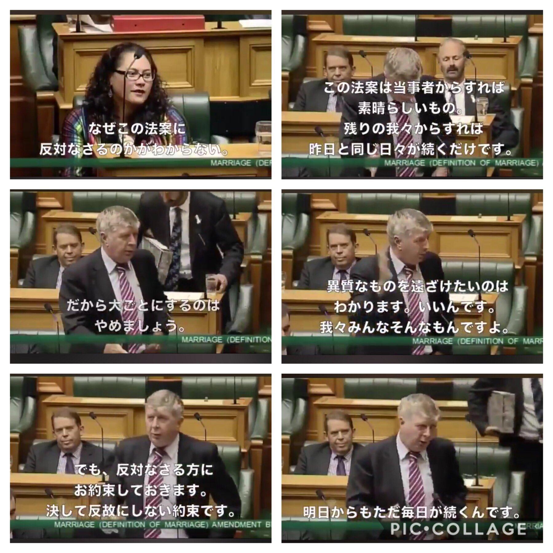 差別の無い国ニュージーランド。国会の最中に起こった心温まるスピーチ