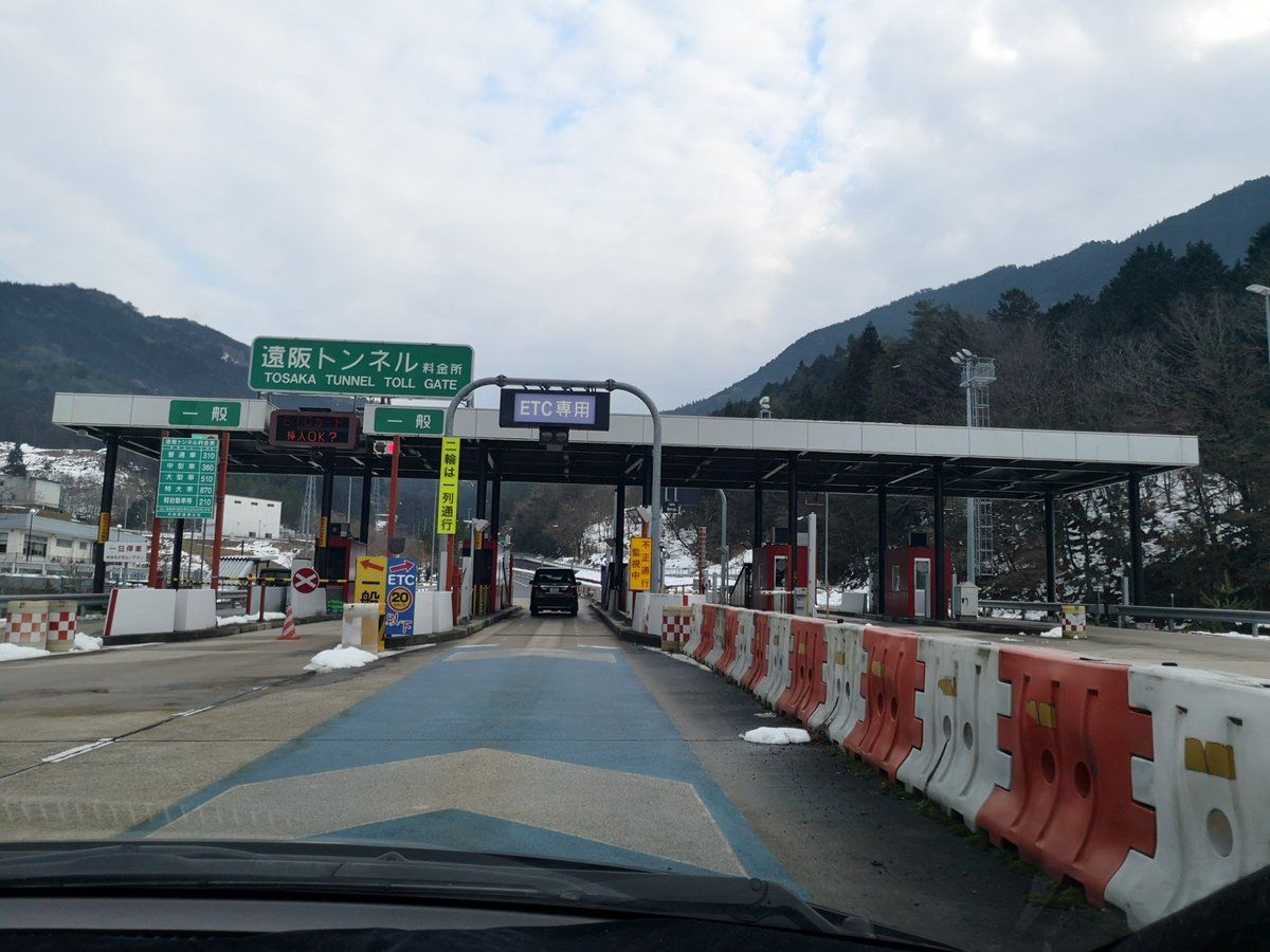 遠阪トンネル 通行止に関するリ...