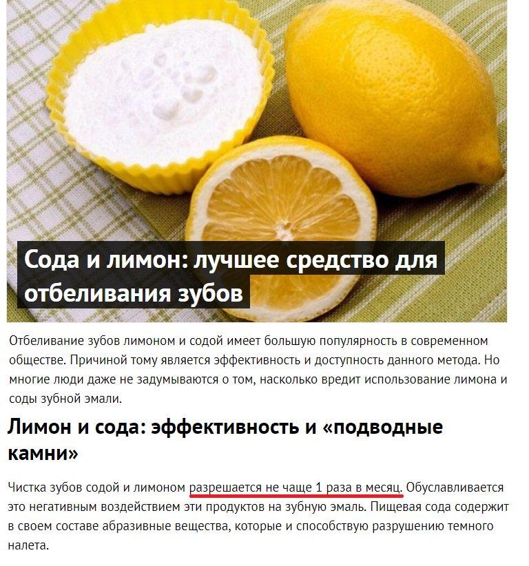 Рецепт быстро похудеть сода
