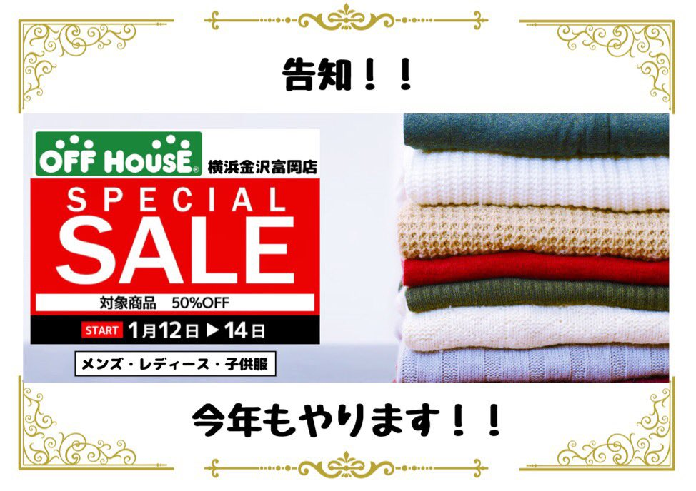 ハードオフ横浜金沢富岡店の画像