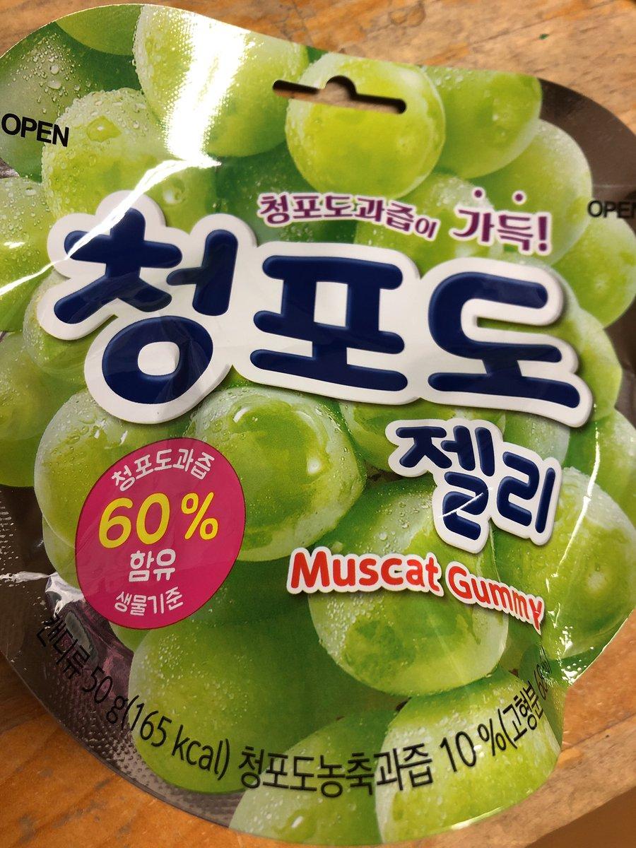 test ツイッターメディア - キャンドゥにあったグミ。 韓国語みると買っちゃう。 #キャンドゥ https://t.co/8vP5TXSE0Z