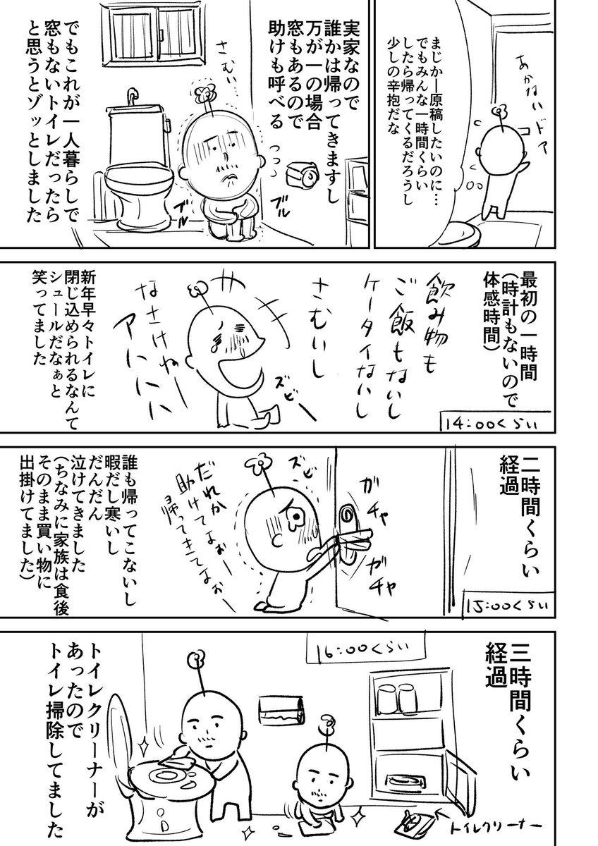 【実録漫画】新年早々トイレに5時間閉じこめられた話