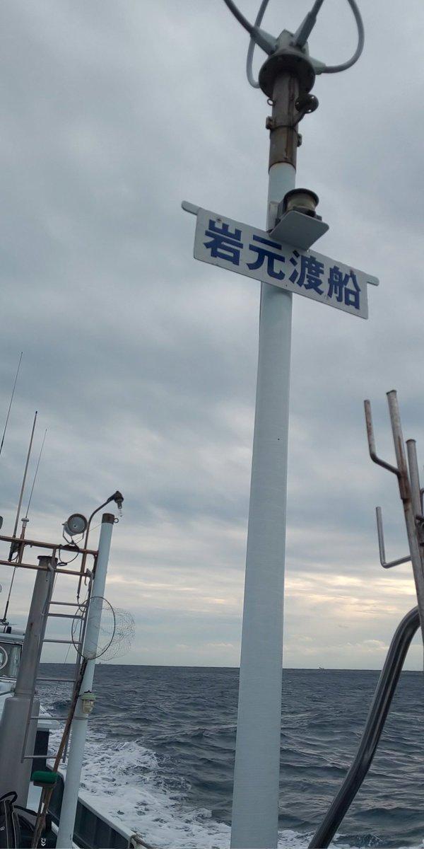渡船 岩元 岩元渡船 (いわもととせん)