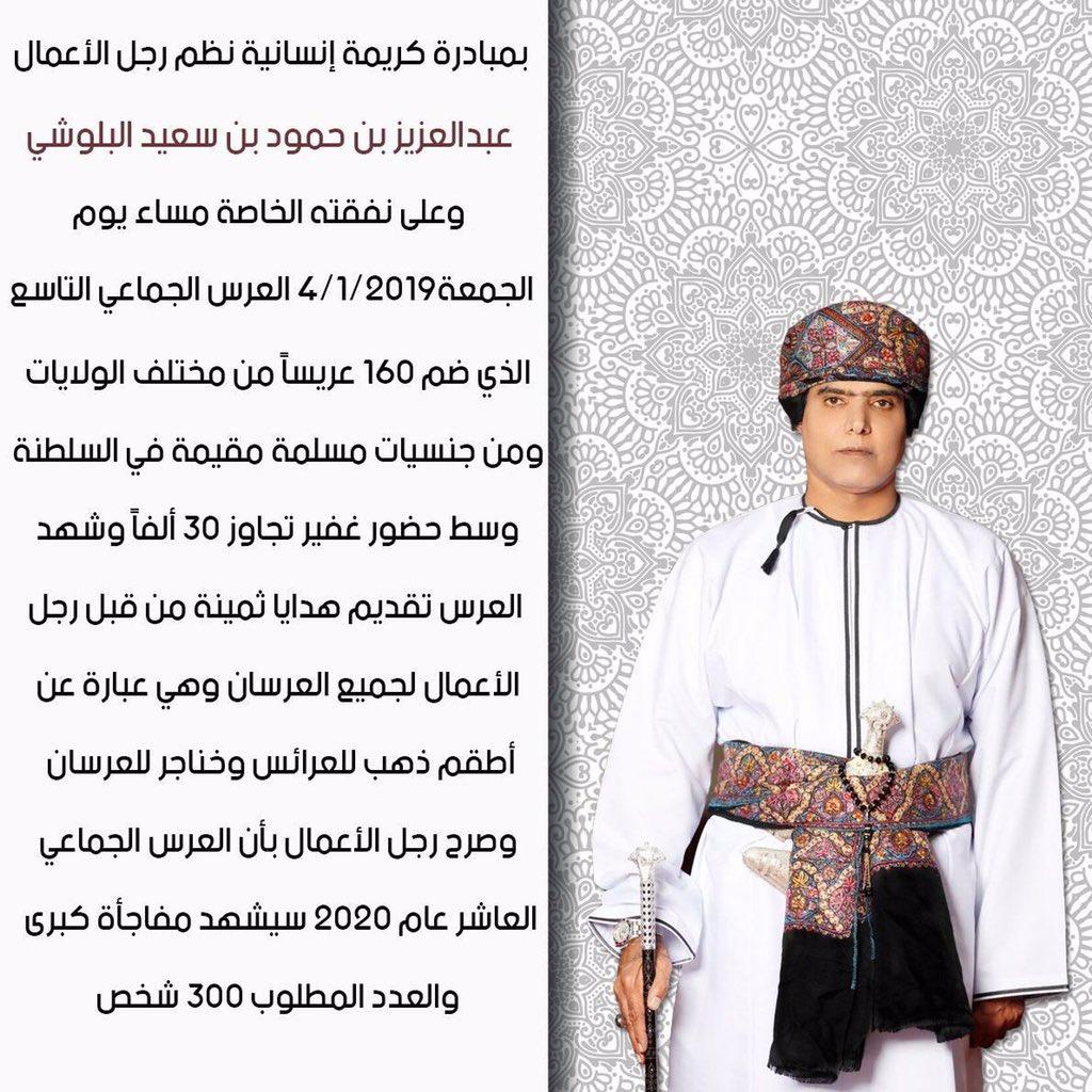 74a6716dab658  شكرا عبدالعزيز البلوشي جزاك الله اضعاف ما انفقته وصرفته في مساعدة  المعاريس. pic.twitter.com 5sGFAv7pKF