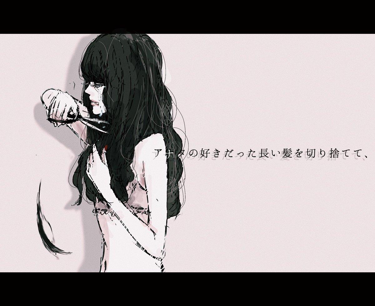 女子の共感が止まらない!失恋すると全てを塗り替えたくなるよね…