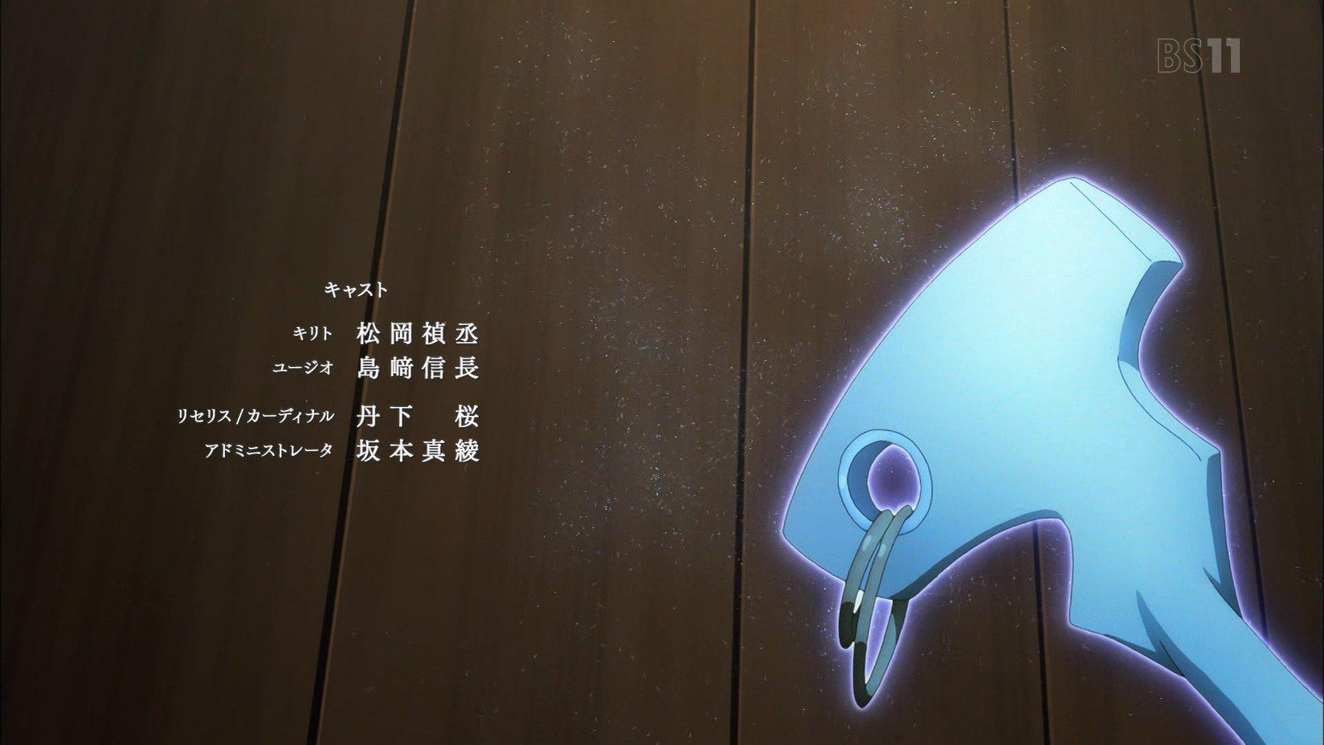 キャスト #SAO_anime #bs11 https://t.co/4uf28Lyxhi