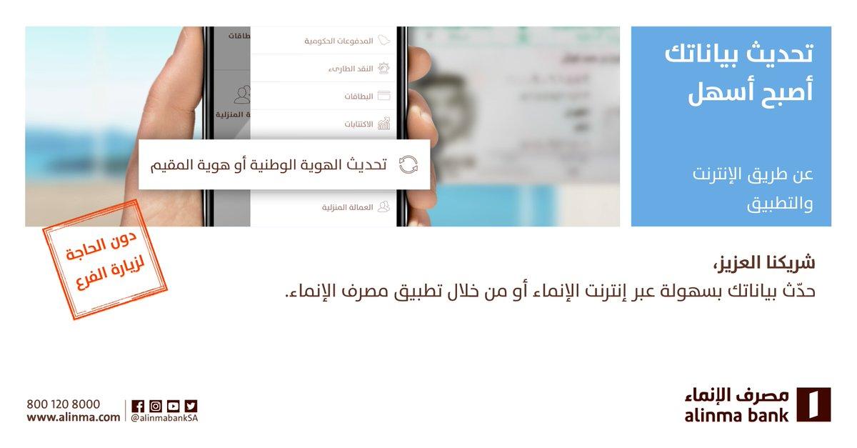 4f9b0d48c مصرف الإنماء on Twitter: