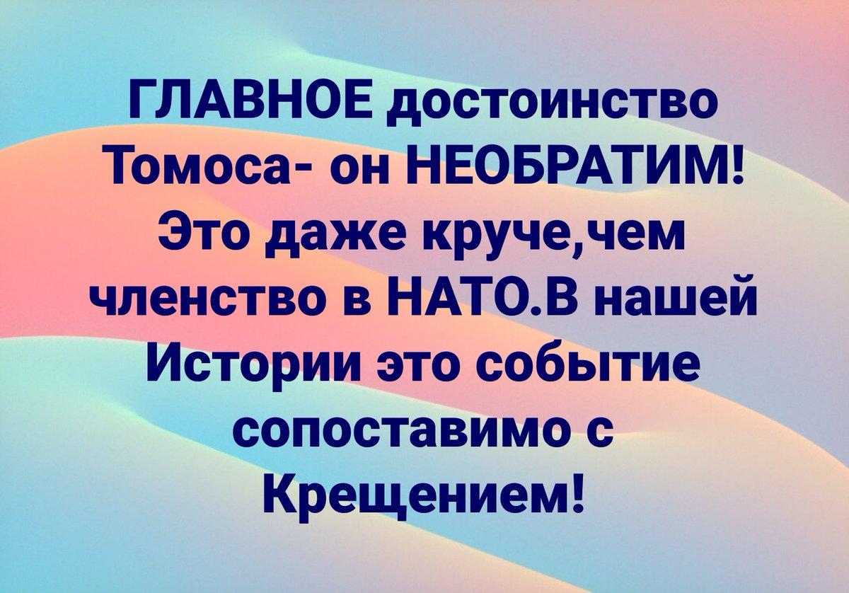 Офіційний переклад Томосу затвердили і вже надрукували, - Зубко - Цензор.НЕТ 3067