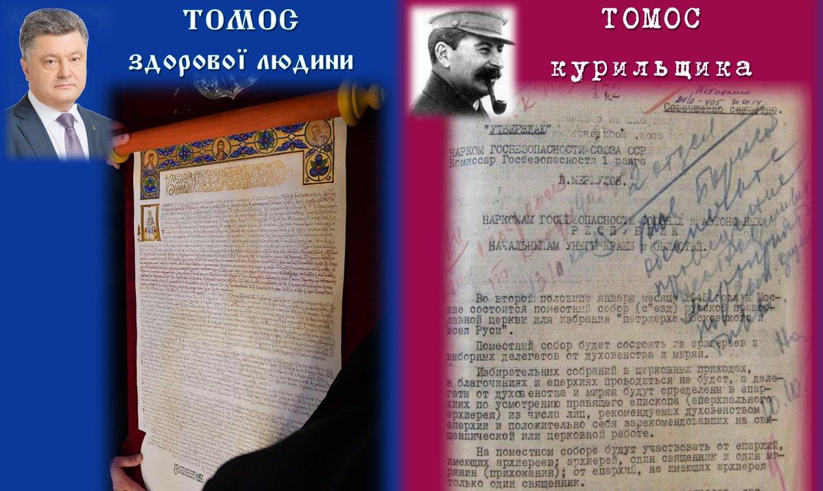 Церковь, которая молится за нашего воина, - это очень важно, - Полторак о вручении Томоса - Цензор.НЕТ 3325