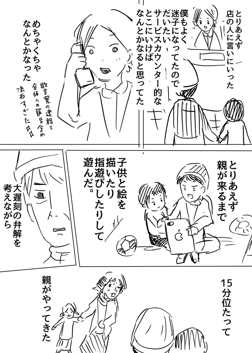 にしもとのりあき@漫画家さんの投稿画像