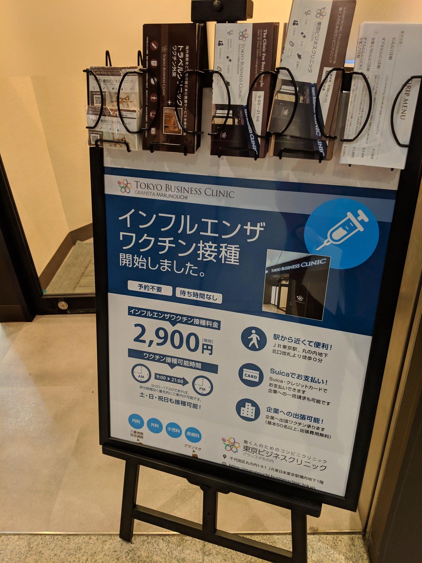 東京駅の待たずにインフルエンザ予防接種受けれる東京ビジネスクリニック ふと気がついて受付で確認したら自費診療だけど予約無しで麻しん風しん混合ワクチンも受けれると知り即接種 こういうの金額以上に受けれるタイミングや予約や下調べの手間が接種率下げてると思うのよね…