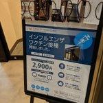 インフルエンザだけではなかった!他の予防接種も予約なしで受けられる東京ビジネスクリニック!