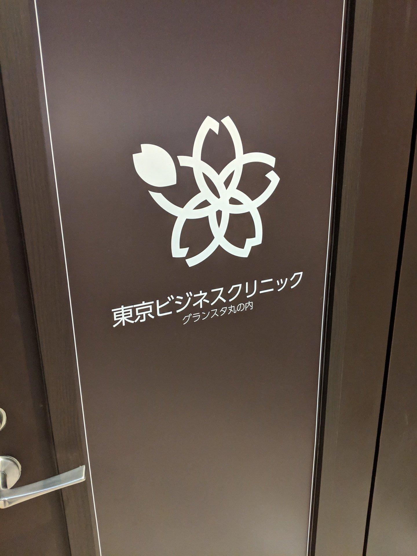 インフルエンザだけではなかった!!他の予防接種も予約なしで受けられる東京ビジネスクリニック!!