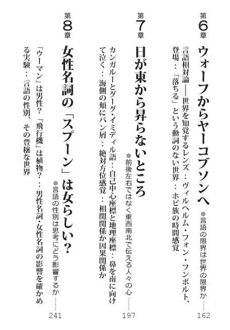 """世界四季報 on Twitter: """"サピア=ウォーフの仮説について ..."""
