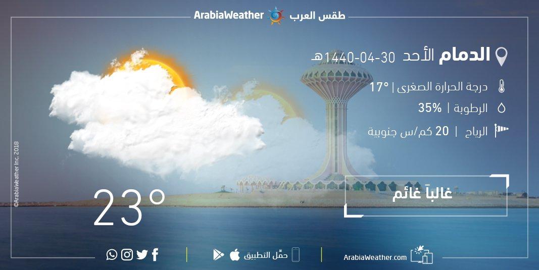 طقس العرب السعودية No Twitter حالة الطقس في الدمام يوم الأحد 6 1 2019 تفاصيل الحالة الجوية تجدها عبر تطبيق طقس العرب Https T Co Sx1udum6vz