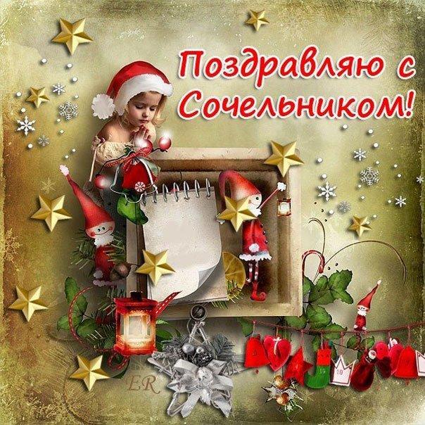 Открытка гиф с рождеством сочельник, рождественской