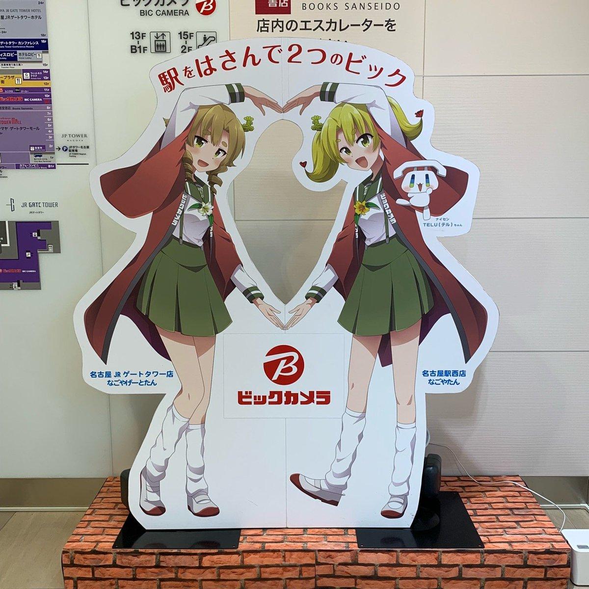 ビックカメラ 名古屋JRゲートタワー店 ビッカメ娘 駅をはさんで2つのビック