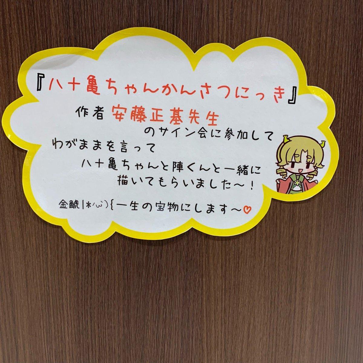 ビックカメラ 名古屋JRゲートタワー店 ビッカメ娘 なごやげーとたん(2)八十亀ちゃんかんさつにっき